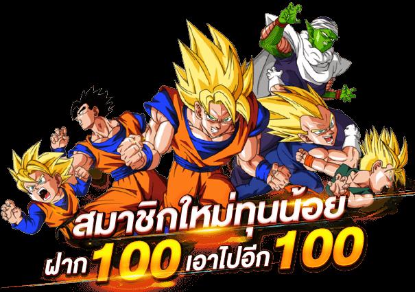 ฝาก 100 รับ 100