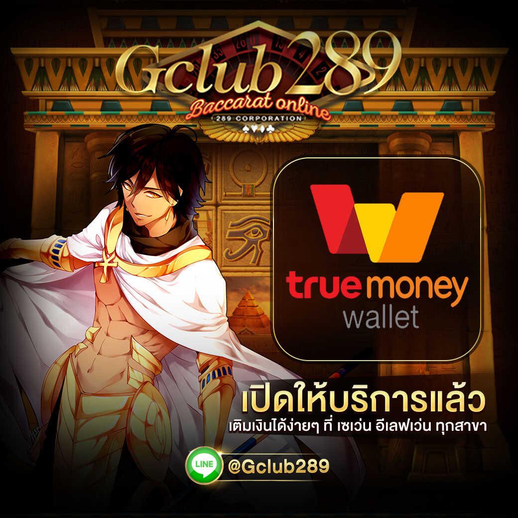 Gclub ฝากผ่าน True Wallet